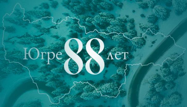 ЮГРЕ - 87 ЛЕТ!