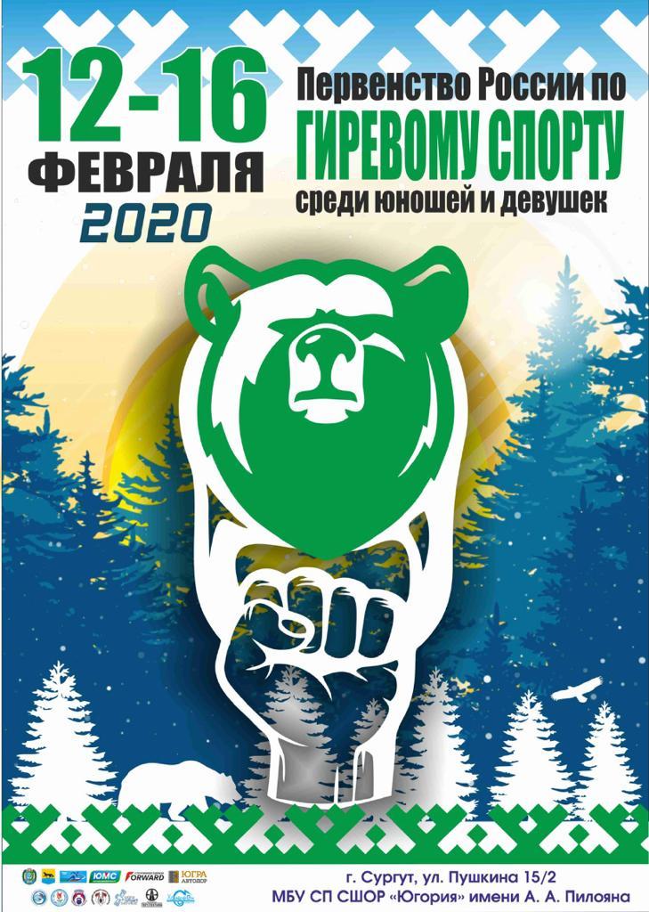 Первенство  России по гиревому спорту среди юношей и девушек 2002-2003 и 2004-2006 г.р.