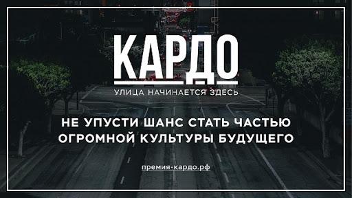 КАРДО Федеральная премия за вклад в развитие современного искусства  и спорта России и стран ближнего зарубежья