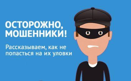Участились случаи мошенничества!