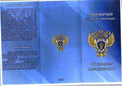 Прокуратура г.Сургута информирует. Осторожно интернет мошенничество