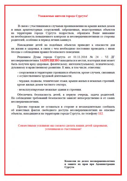 Уважаемые жители города Сургута !