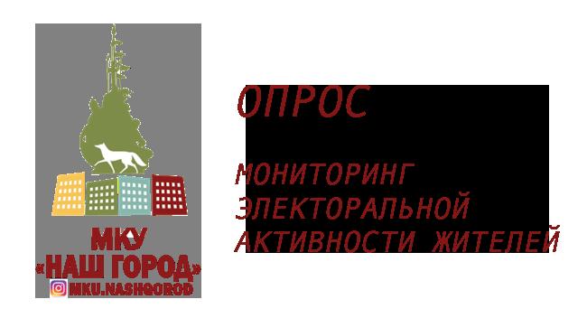 Мониторинг электоральной активности жителей муниципального образования 2021