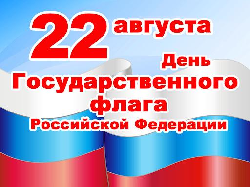 22 августа в России отмечается День Государственного флага.