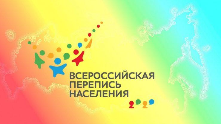 Всероссийская перепись населения 2020-2021