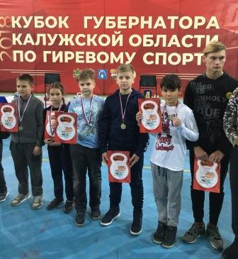 Кубок Губернатора Калужской области